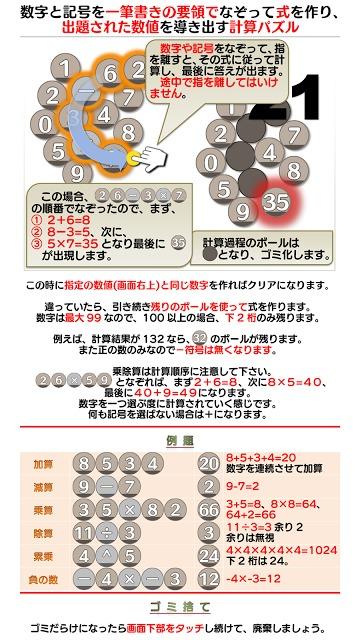 数工 - 純・数字計算パズルのスクリーンショット_5