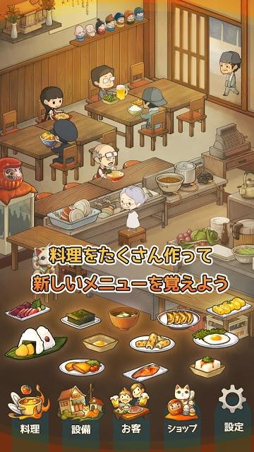 思い出の食堂物語 ~心にしみる昭和シリーズ~のスクリーンショット_2