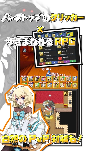 タップオブレジェンド -対戦できるクリッカー&2DRPG-のスクリーンショット_2