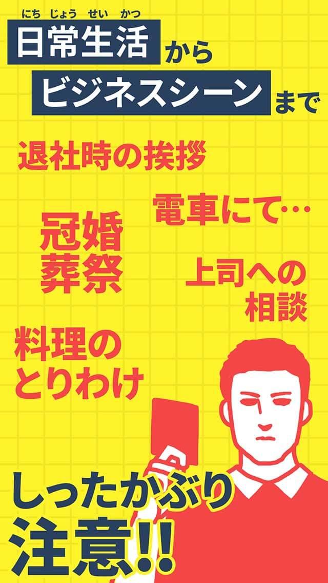今さら聞けない大人の常識クイズ - 新社会人にもおすすめのスクリーンショット_2