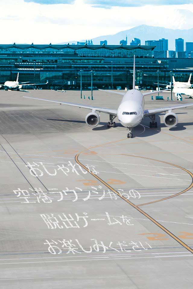 脱出ゲーム Airport Loungeのスクリーンショット_5