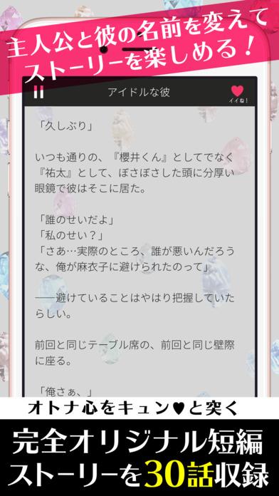 ムズキュン恋愛小説!名前変換でオトナ女子の夢小説のスクリーンショット_2