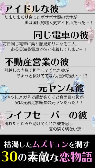 ムズキュン恋愛小説!名前変換でオトナ女子の夢小説のスクリーンショット_3