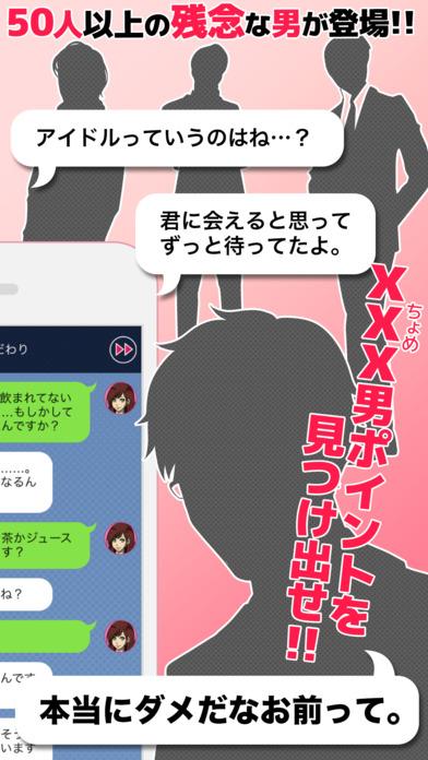 xxx男~アウトな男たち!~【メッセージ風恋愛心理ゲーム】のスクリーンショット_2