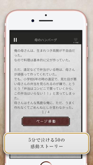 泣ける話~最後に泣いたのはいつですか?~涙活アプリのスクリーンショット_2