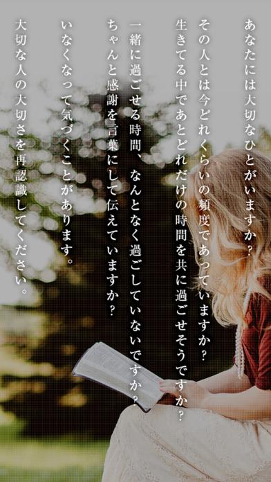 泣ける話~最後に泣いたのはいつですか?~涙活アプリのスクリーンショット_3