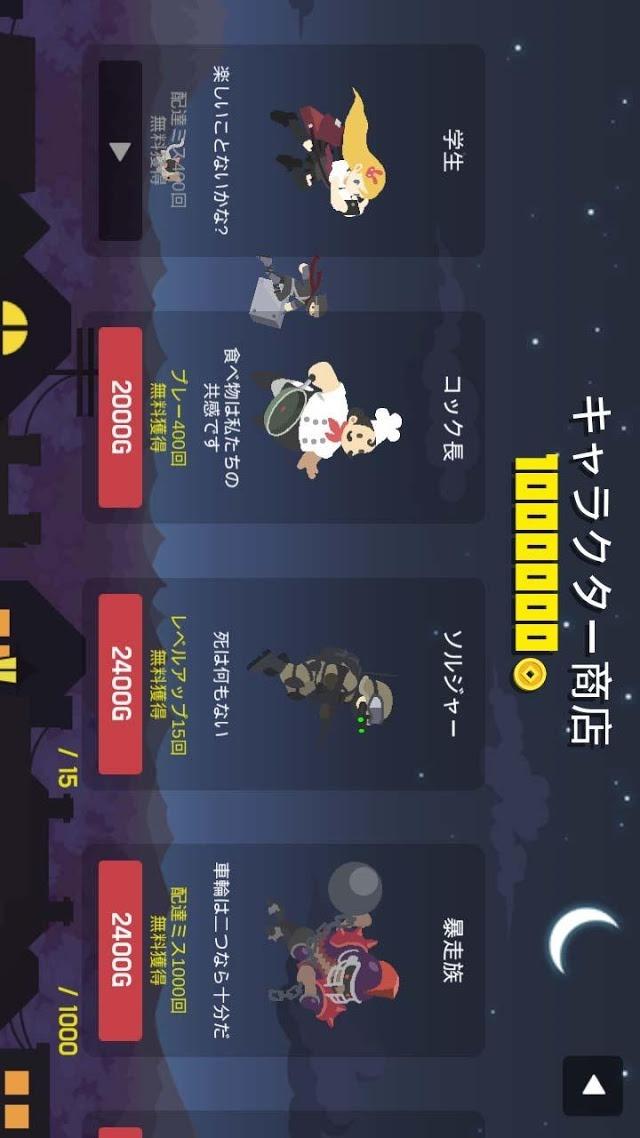 Flying Ninja deliveryのスクリーンショット_2