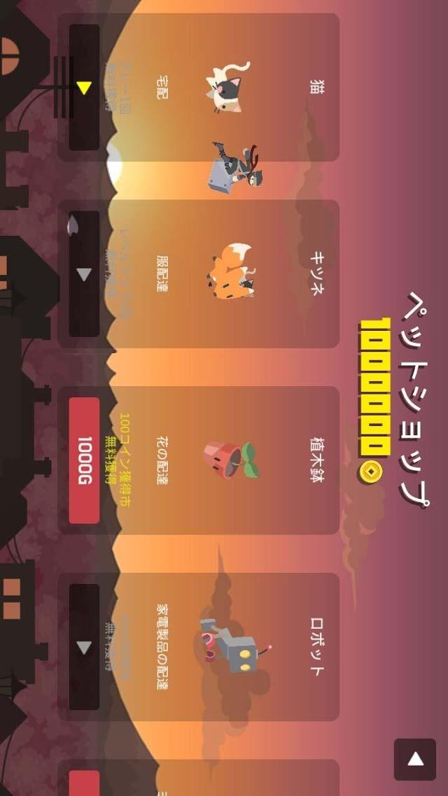 Flying Ninja deliveryのスクリーンショット_3