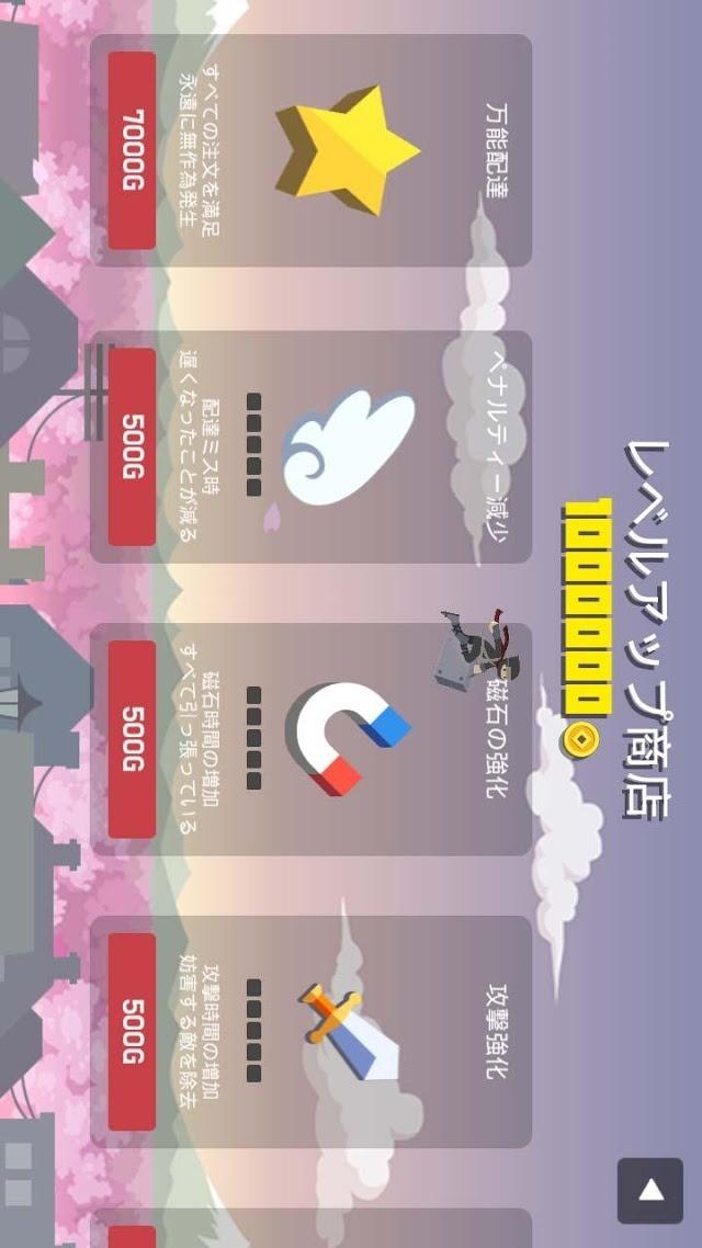 Flying Ninja deliveryのスクリーンショット_4