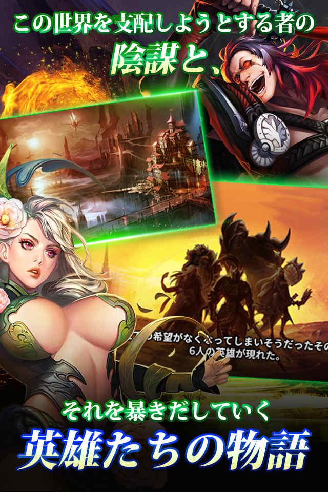 Heroes Willのスクリーンショット_2