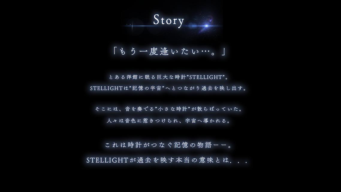 STELLIGHTSのスクリーンショット_5