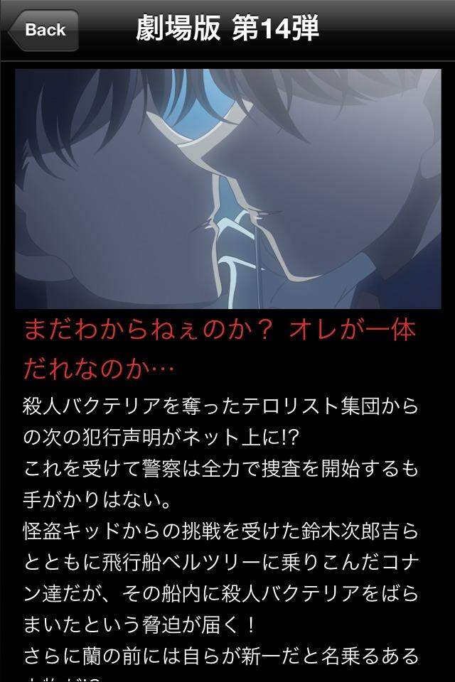 劇場版名探偵コナン2011のスクリーンショット_3