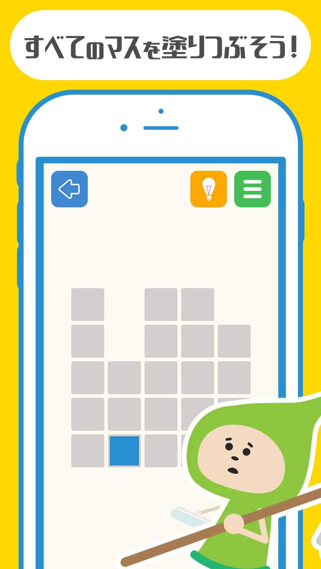 ぬるこびと - 脳トレ一筆パズルのスクリーンショット_2