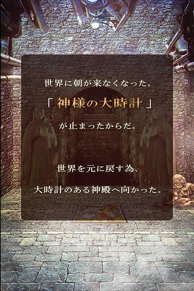 脱出ゲーム 時計塔〜終わらない夜からの脱出〜のスクリーンショット_2