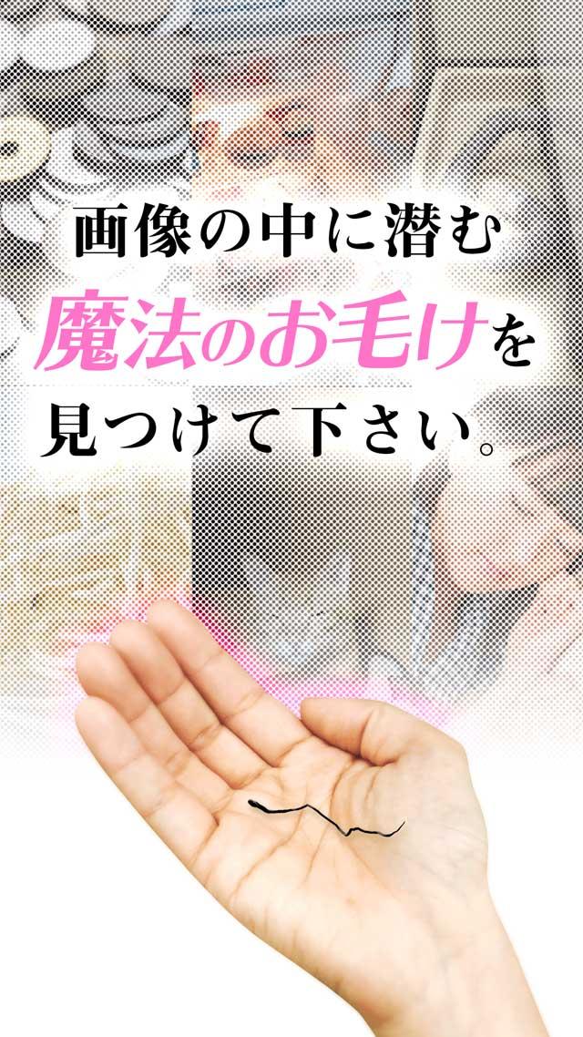 魔法のお毛けのスクリーンショット_3