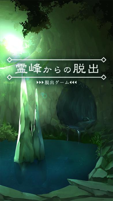 脱出ゲーム 霊峰からの脱出のスクリーンショット_1