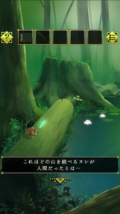 脱出ゲーム 霊峰からの脱出のスクリーンショット_3