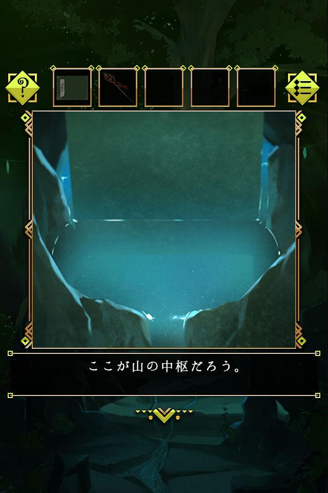 脱出ゲーム 霊峰からの脱出のスクリーンショット_4
