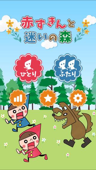 赤ずきんと迷いの森 - 2人で協力もできる 倉庫番 パズルゲームのスクリーンショット_1