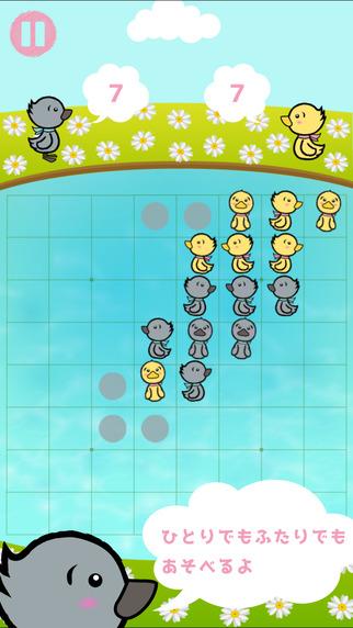 みにくいアヒルのリバーシ - 2人対戦できる オセロ ゲームのスクリーンショット_2