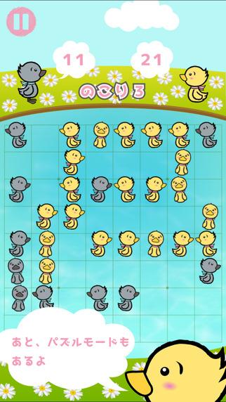 みにくいアヒルのリバーシ - 2人対戦できる オセロ ゲームのスクリーンショット_3