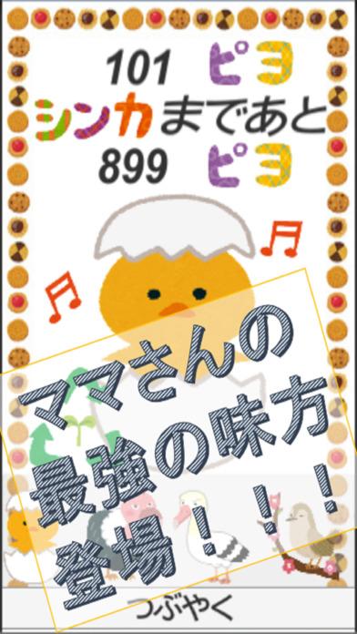 ひよこぼたん〜赤ちゃんが泣き止む不思議なボタン〜のスクリーンショット_2