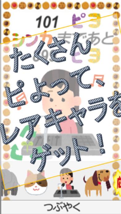 ひよこぼたん〜赤ちゃんが泣き止む不思議なボタン〜のスクリーンショット_4