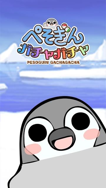 ぺそぎんガチャガチャ 人気のペンギンを集める可愛いゲーム無料のスクリーンショット_1