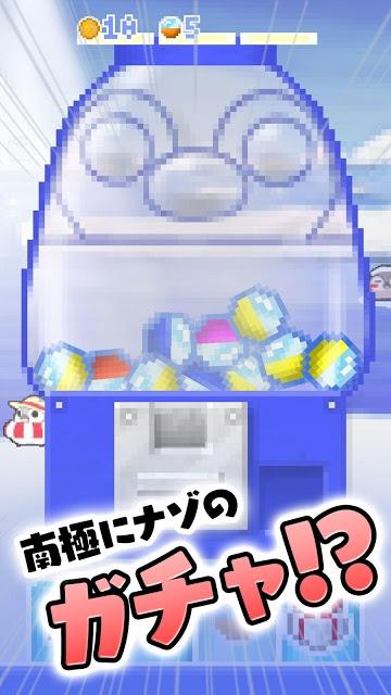 ぺそぎんガチャガチャ 人気のペンギンを集める可愛いゲーム無料のスクリーンショット_2