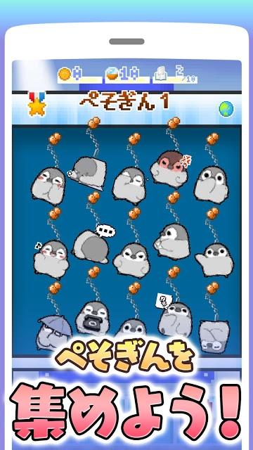 ぺそぎんガチャガチャ 人気のペンギンを集める可愛いゲーム無料のスクリーンショット_4
