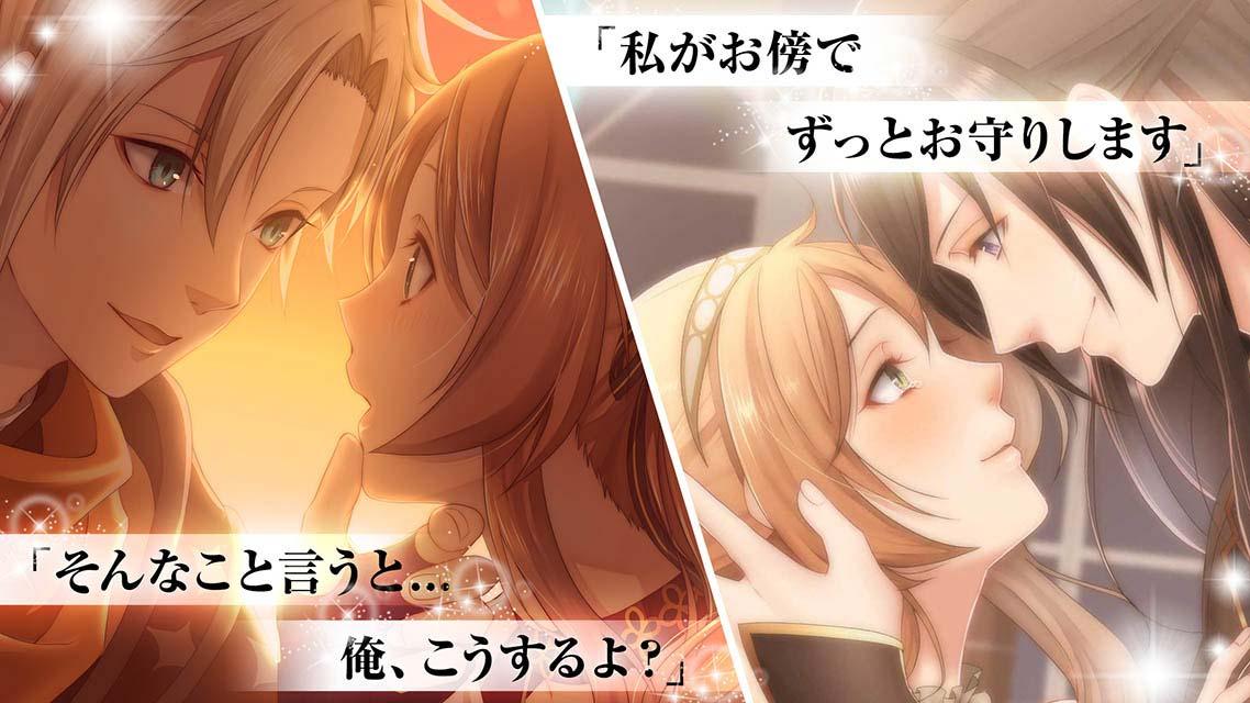 真実のプリンセス*乙女ゲーム・恋愛ゲームのスクリーンショット_3