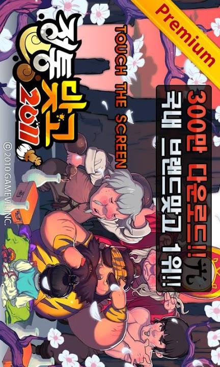 정통맞고 2011のスクリーンショット_1