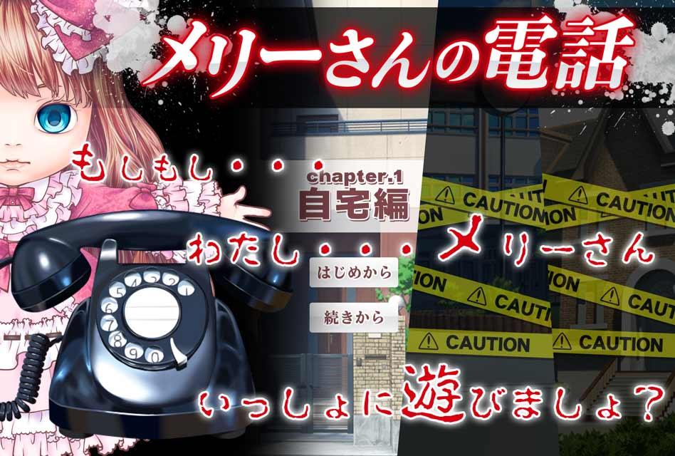脱出ゲーム メリーさんの電話のスクリーンショット_1