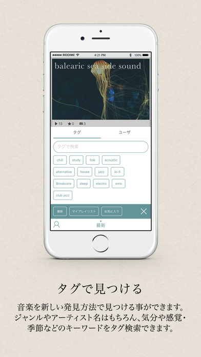 Riddime - 無料で聴ける音楽プレイリストアプリリディミーのスクリーンショット_4