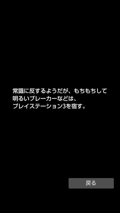 意味不明文のスクリーンショット_3