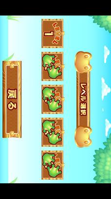 カエルくんジャンプのスクリーンショット_5
