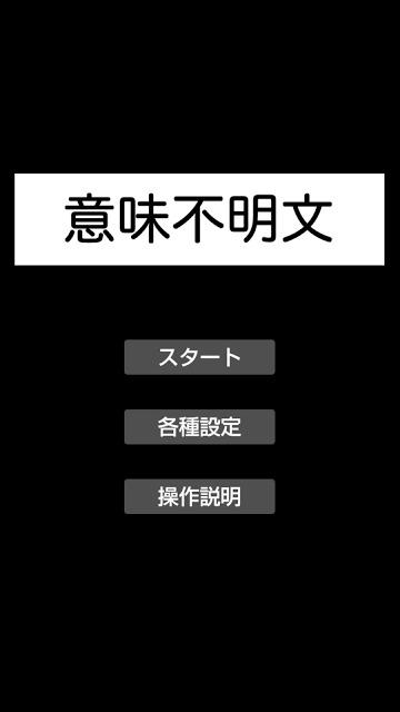 意味不明文のスクリーンショット_1