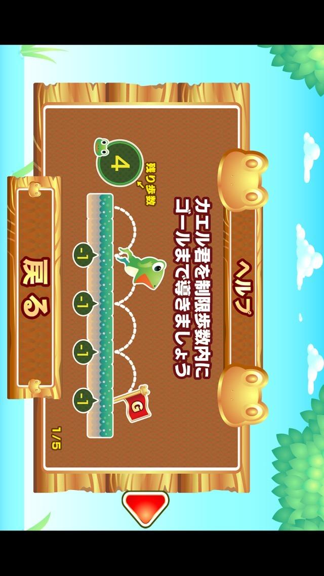 カエルくんジャンプのスクリーンショット_4