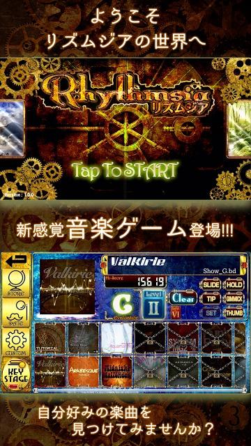 リズムジアのスクリーンショット_1