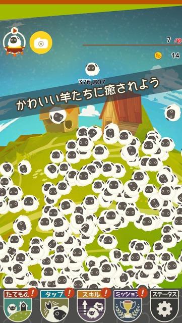100万匹の羊のスクリーンショット_2
