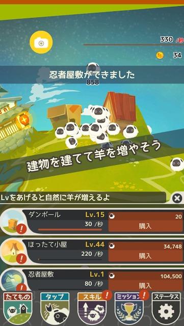 100万匹の羊のスクリーンショット_3