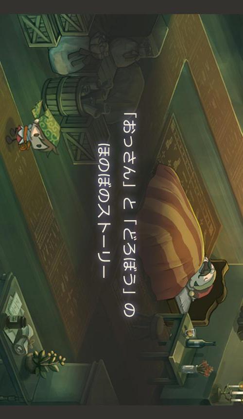 タップ・シーフ・ストーリーのスクリーンショット_2