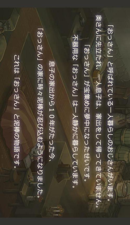 タップ・シーフ・ストーリーのスクリーンショット_5