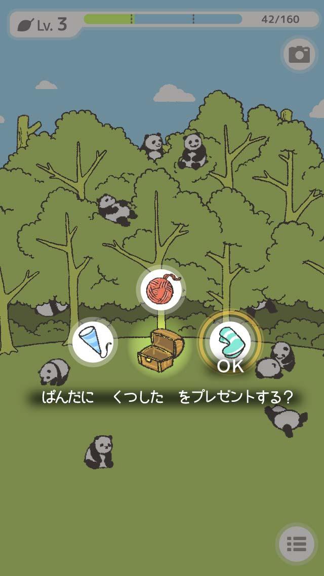 ぱんだの森のスクリーンショット_2