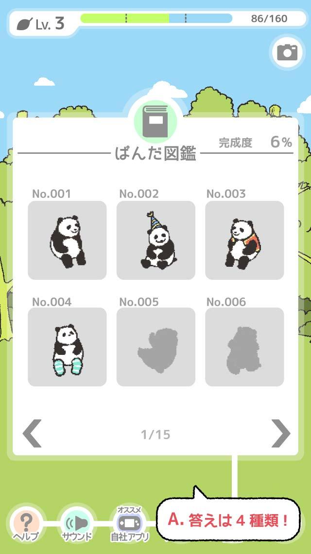 ぱんだの森のスクリーンショット_3