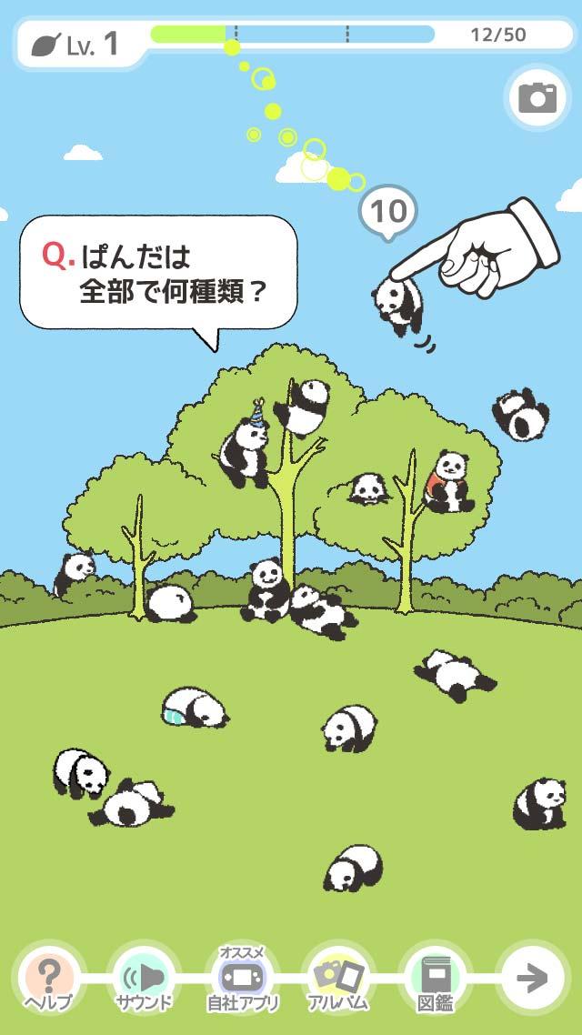 ぱんだの森のスクリーンショット_1