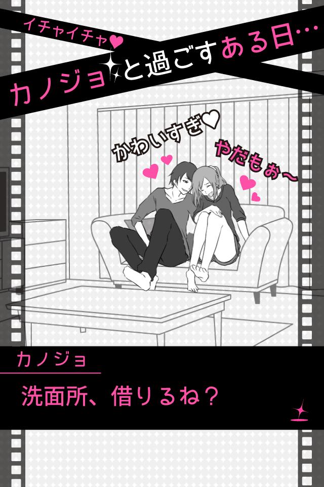 フラれ回避!!! 男性のみなさん助けてくださ~いのスクリーンショット_1