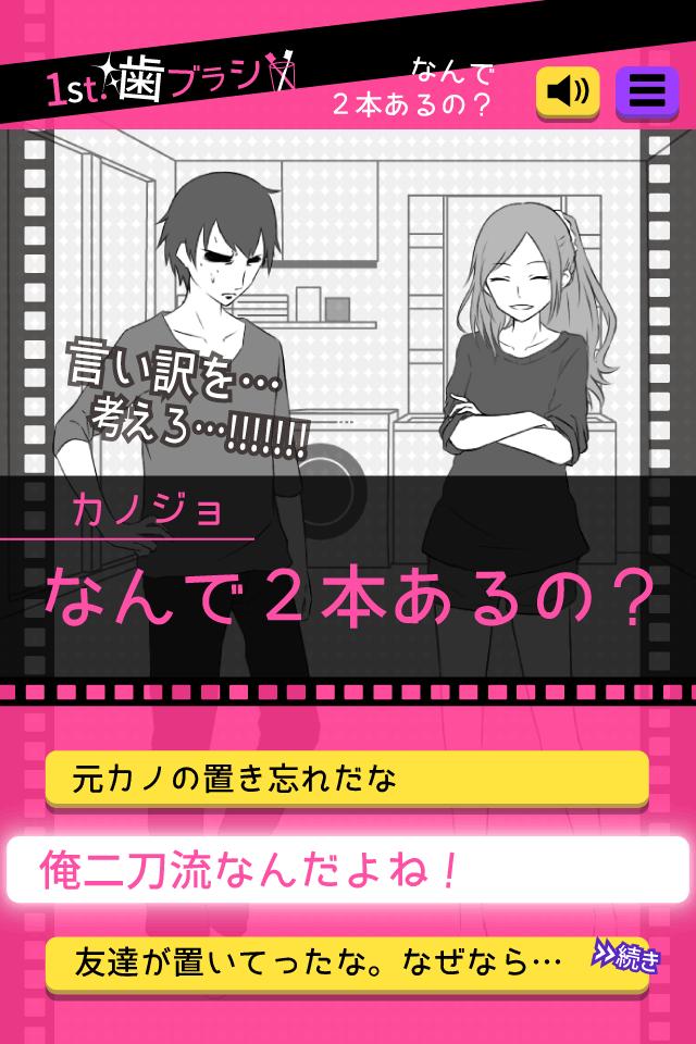 フラれ回避!!! 男性のみなさん助けてくださ~いのスクリーンショット_3