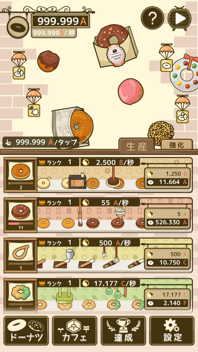 とことんドーナツ  -放置で増える癒しの無料ゲームのスクリーンショット_1