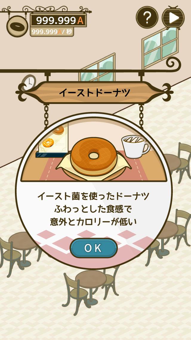 とことんドーナツ  -放置で増える癒しの無料ゲームのスクリーンショット_3